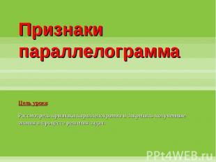 Признаки параллелограмма Цель урока: Рассмотреть признаки параллелограмма и закр