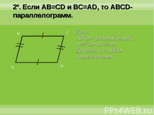 2°. Если AB=CD и BC=AD, то ABCD-параллелограмм.Дано:ABCD –четырехугольник. AB=CD