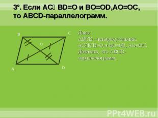 3°. Если ACՈBD=O и BO=OD,AO=OC, то ABCD-параллелограмм.Дано:ABCD –четырехугольни