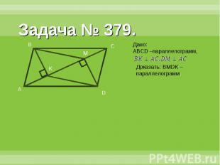 Задача № 379.Дано:ABCD –параллелограмм, Доказать: BMDK – параллелограмм.