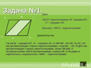 Задача №1.Дано:ABCD- параллелограмм, M- середина BC, N – середина AD.Доказать: A