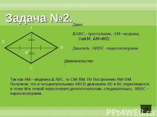 Задача №2.Дано:ΔABC - треугольник, АM- медиана, DєAM, AM=MD.Доказать: ABDC –пара
