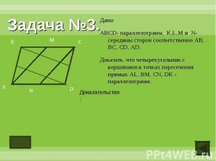 Задача №3.Дано:ABCD- параллелограмм, K,L,M и N- середины сторон соответственно A