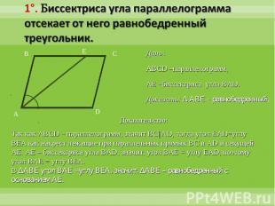 1°. Биссектриса угла параллелограмма отсекает от него равнобедренный треугольник