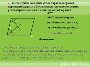 2°. Биссектрисы соседних углов параллелограмма перпендикулярны, а биссектрисы пр