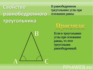 Свойство равнобедренного треугольникаВ равнобедренном треугольнике углы при осно