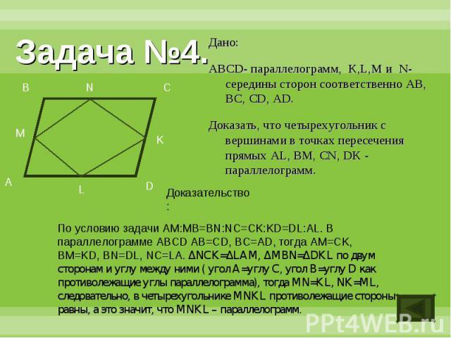 Дано:ABCD- параллелограмм, K,L,M и N- середины сторон соответственно AB, BC, CD, AD.Доказать, что четырехугольник с вершинами в точках пересечения прямых AL, BM, CN, DK - параллелограмм.Доказательство:По условию задачи AM:MB=BN:NC=CK:KD=DL:AL. В пар…