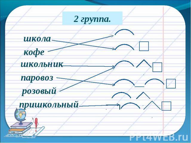 школакофешкольникпаровозрозовыйпришкольный