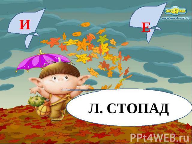 Л. СТОПАД