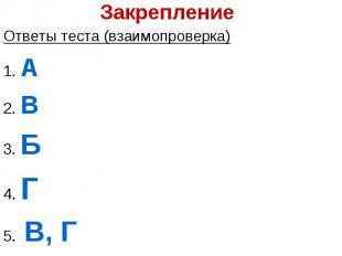 Ответы теста (взаимопроверка)1. А2. В3. Б4. Г5. В, Г
