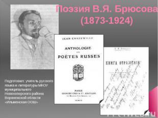 Поэзия В.Я. Брюсова (1873-1924)Подготовил: учитель русского языка и литературы М