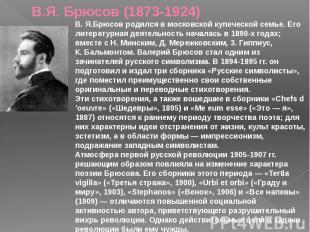 В.Я. Брюсов (1873-1924) В. Я.Брюсов родился в московской купеческой семье. Его л