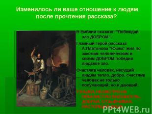 """В Библии сказано: """"Побеждай зло ДОБРОМ"""". Главный герой рассказа А.Платонова """"Юшк"""