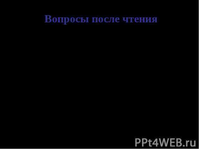 Вопросы после чтенияКак же закончила клятву Гусеница?На кого она рассердилась?. Почему слово Гусеница написано с заглавной буквы?. Какой литературный прием использовал автор?