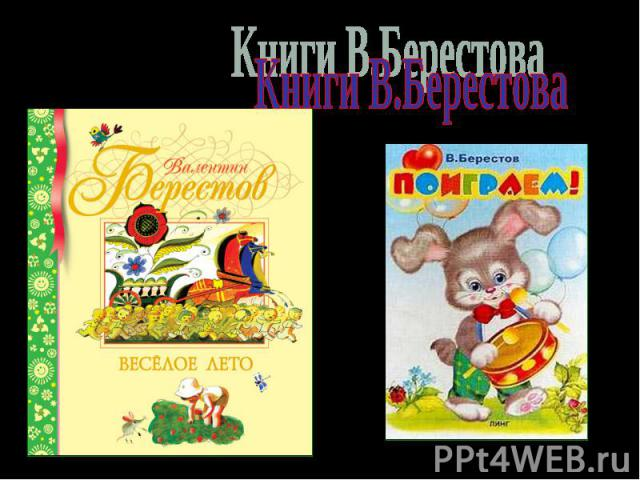 Книги В.Берестова