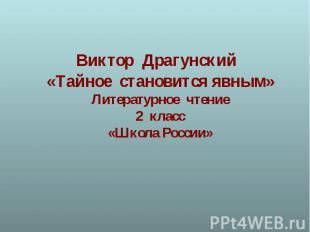 Виктор Драгунский «Тайное становится явным»Литературное чтение2 класс«Школа Росс