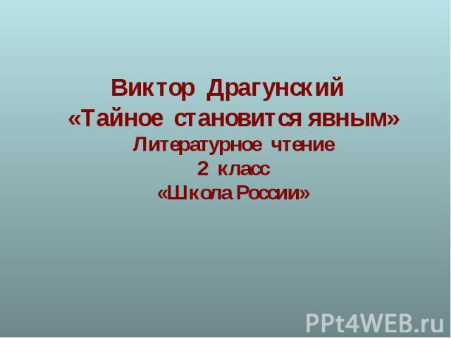Виктор Драгунский «Тайное становится явным»Литературное чтение2 класс«Школа России»