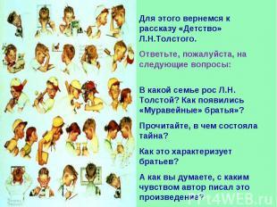 Для этого вернемся к рассказу «Детство» Л.Н.Толстого.Ответьте, пожалуйста, на сл