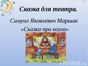Сказка для театра.Самуил Яковлевич Маршак «Сказка про козла»