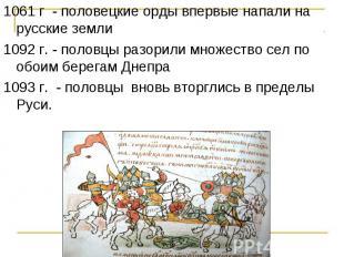 1061 г - половецкие орды впервые напали на русские земли 1092 г. - половцы разор