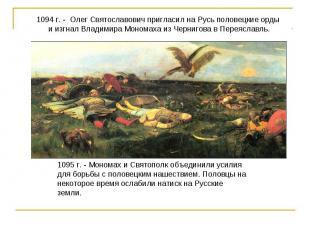 1094 г. - Олег Святославович пригласил на Русь половецкие орды и изгнал Владимир