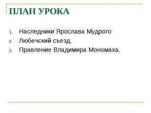 Наследники Ярослава МудрогоЛюбечский съезд.Правление Владимира Мономаха.