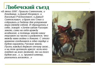 «В лето 1097. Пришли Святополк, и Владимир, и Давид Игоревич, и Василько Ростисл