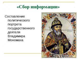 Составление политического портрета государственного деятеля Владимира Мономаха