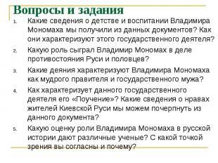 Какие сведения о детстве и воспитании Владимира Мономаха мы получили из данных д