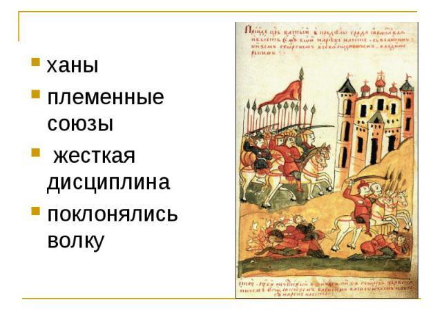 ханыханыплеменные союзы жесткая дисциплина поклонялись волку