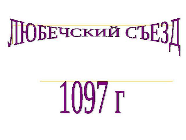 ЛЮБЕЧСКИЙ СЪЕЗД1097 г