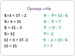 Проверь себя.Х+3 = 17 – 2 9 – У= 13 - 6Х+ 3 = 15 9 – У = 7Х = 15 – 3 У = У - 7 Х