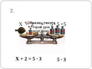 2.Х + 2 = 5 ∙ 35 ∙ 3