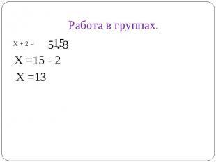 Работа в группах.Х + 2 =