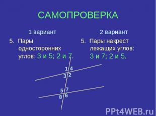 1 вариант5. Пары односторонних углов: 3 и 5; 2 и 7.2 вариант5. Пары накрест лежа