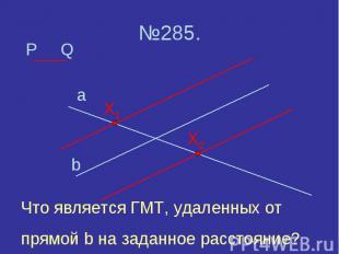 №285. Что является ГМТ, удаленных от прямой b на заданное расстояние?