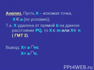 Анализ. Пусть X – искомая точка.Анализ. Пусть X – искомая точка. X а (по условию