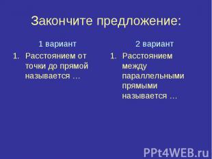 1 вариантРасстоянием от точки до прямой называется …2 вариантРасстоянием между п