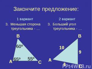 Закончите предложение:1 вариант3. Меньшая сторона треугольника - …2 вариант3. Бо