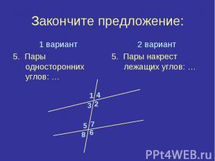 Закончите предложение: 1 вариант5. Пары односторонних углов: …2 вариант5. Пары н
