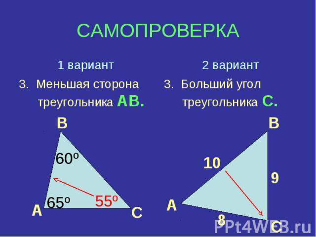 1 вариант3. Меньшая сторона треугольника АВ.2 вариант3. Больший угол треугольника С.