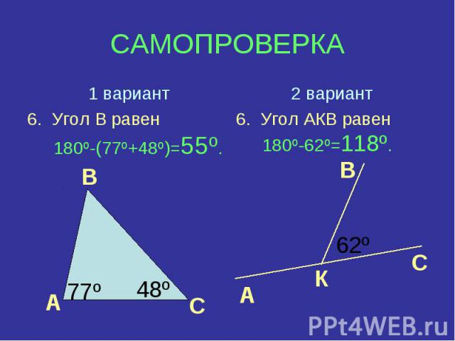 1 вариант6. Угол В равен 180º-(77º+48º)=55º.2 вариант6. Угол АКВ равен 180º-62º=118º.