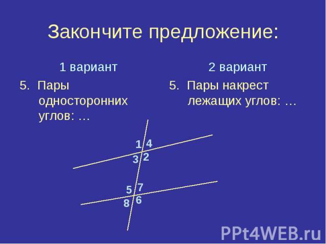 Закончите предложение: 1 вариант5. Пары односторонних углов: …2 вариант5. Пары накрест лежащих углов: …