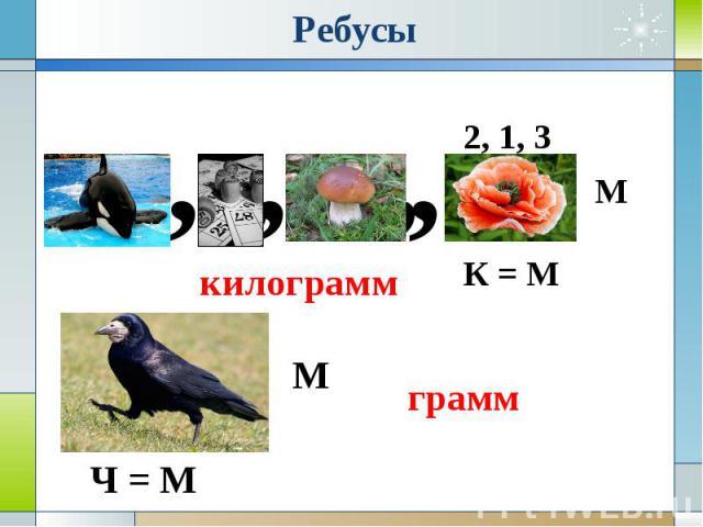килограммРебусы грамм
