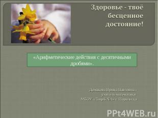 Арифметические действия с десятичными дробямиДемакова Ирина Павловна -учитель ма