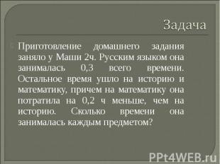 Приготовление домашнего задания заняло у Маши 2ч. Русским языком она занималась