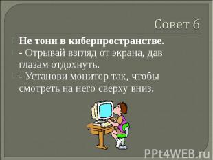 Не тони в киберпространстве. Не тони в киберпространстве. - Отрывай взгляд от эк