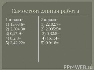 1 вариант 2 вариант 1 вариант 2 вариант 1) 13,68:6= 1) 22,82:7=2) 2,304:3= 2) 2,