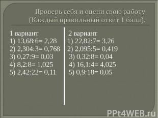 1 вариант 2 вариант 1 вариант 2 вариант 1) 13,68:6= 2,28 1) 22,82:7= 3,262) 2,30