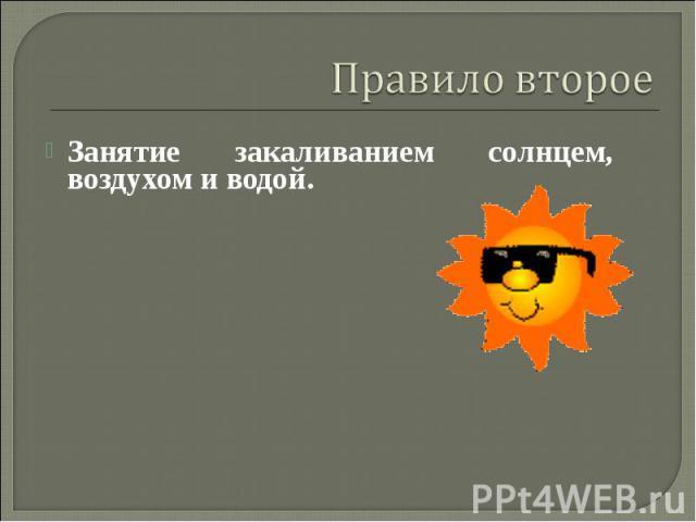 Занятие закаливанием солнцем, воздухом и водой. Занятие закаливанием солнцем, воздухом и водой.